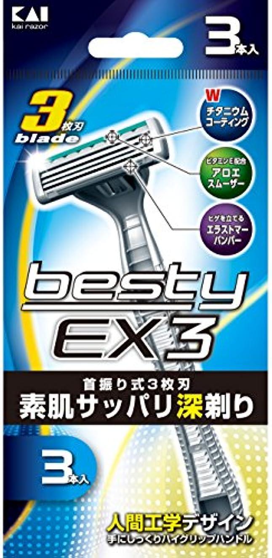 やむを得ない風邪をひく支配するベスティーEX 3本入