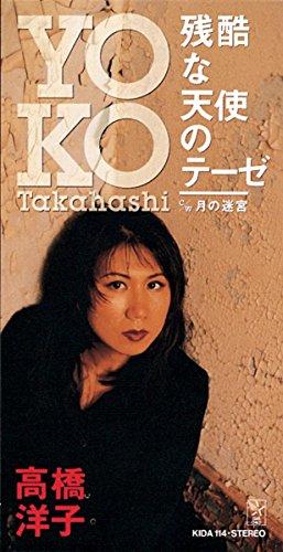 高橋洋子の『残酷な天使のテーゼ』