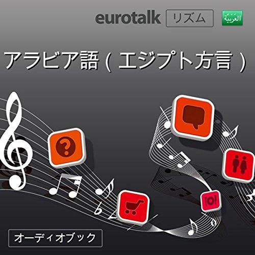 Eurotalk リズム アラビア語 (エジプト方言) | EuroTalk Ltd