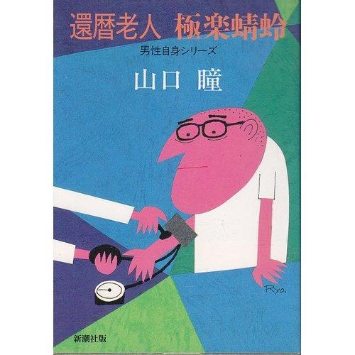 還暦老人極楽蜻蛉 (男性自身シリーズ)