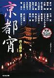 京都宵―異形コレクション (光文社文庫)