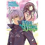 精霊幻想記 コミック 1-7巻セット