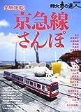 京急線さんぽ―全73駅掲載! (散歩の達人MOOK) 画像