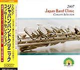 2007ジャパンバンドクリニック コンサートセレクション