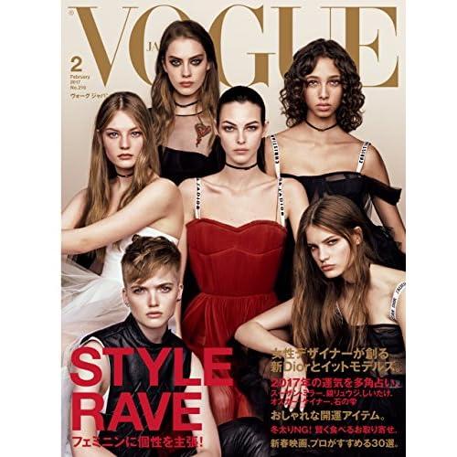 VOGUE JAPAN (ヴォーグジャパン) 2017年 02月号 [雑誌]