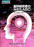 脳神経疾患のみかたABC (日本医師会生涯教育シリーズ)