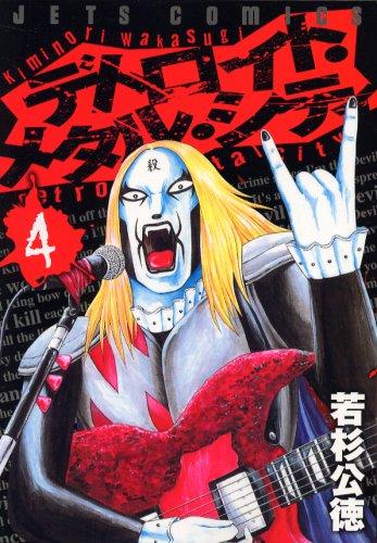 デトロイト・メタル・シティ 4 (ジェッツコミックス)