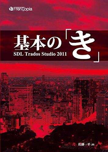 SDL Trados Studio 2011 基本の「き」