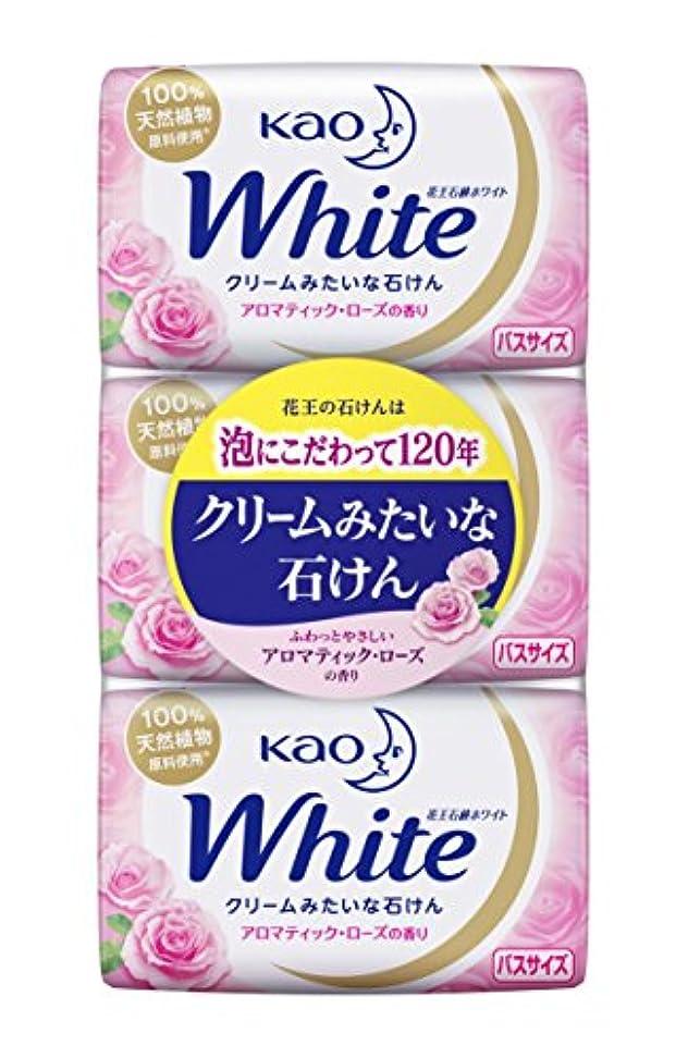 小説家寄付代名詞花王ホワイト アロマティックローズの香り バスサイズ 3コパック