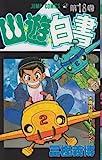 幽★遊★白書 18 (ジャンプコミックス)