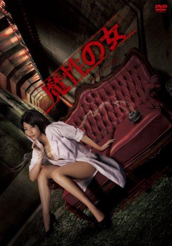 範田紗々 魔性の女(ハードバージョン) [DVD]