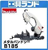 マキタ メタルバンドソーB185 切断能力:丸材180mm角材150mm 平バイス式