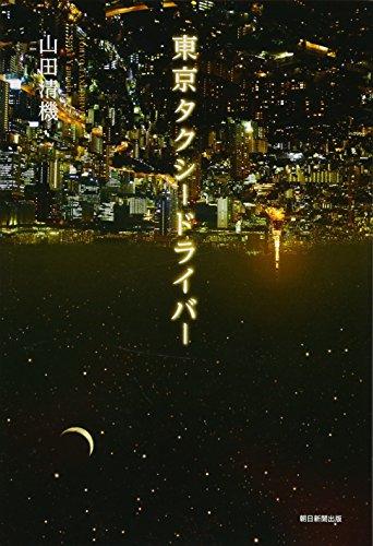 東京タクシードライバーの詳細を見る
