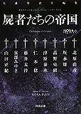 書き下ろし日本SFコレクション NOVA+ 屍者たちの帝国 NOVA (河出文庫)