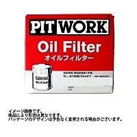 PIT WORK(ピットワーク) オイルフィルタ 三菱 キャンター 型式FG70DB用 AY100-MT030