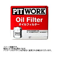 PIT WORK(ピットワーク) オイルフィルタ ダイハツ オプティ 型式L800S用 AY100-KE002-01