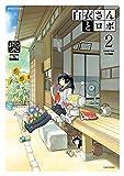 白衣さんとロボ(2) (バンブーコミックス)
