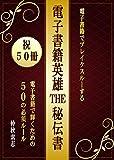 電子書籍英雄 THE 秘伝書: 電子書籍で輝くための50の必須ルール