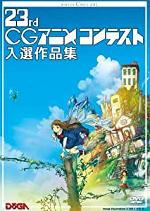 第23回CGアニメコンテスト入選作品集 [DVD]