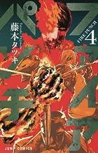 ファイアパンチ 第04巻