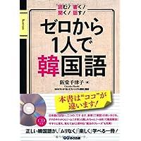 CD付 話す! 聞く! 読む! 書く! ゼロから1人で韓国語