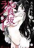 比良坂ラメント (GOTコミックス)