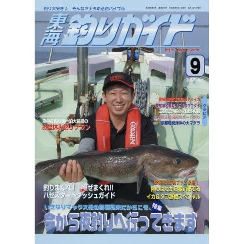 東海釣りガイド 2017年 09 月号 [雑誌]