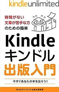 時間がない、文章が苦手な方のための簡単Kindleキンドル出版入門 今すぐあなたの本を出そう : これからは名刺ではなく一人一冊電子書籍の時代