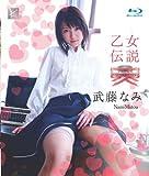 武藤なみ 乙女伝説ブルーレイスペシャル・エディション [Blu-ray]