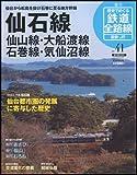 歴史でめぐる鉄道全路線 国鉄・JR 41号 仙石線・仙山線・大船渡線・石巻線