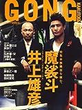 GONG(ゴング)格闘技2009年1月号