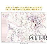 ブシロード ラバーマットコレクションエクストラ Vol.16 月に寄りそう乙女の作法 桜小路ルナ