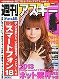 週刊アスキー 2013年 1/29増刊号 [雑誌]