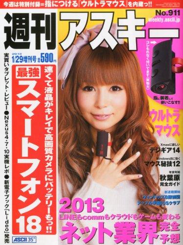 週刊アスキー 2013年 1/29増刊号 [雑誌]の詳細を見る