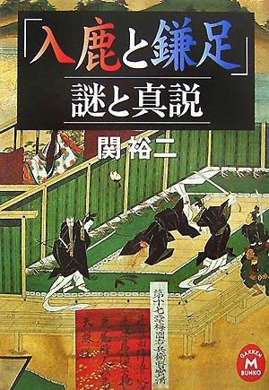 「入鹿と鎌足」謎と真説 (学研M文庫)の詳細を見る