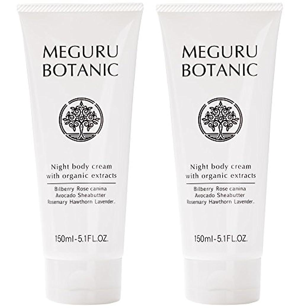 流行落胆させる症候群MEGURU BOTANIC (メグルボタニック) オーガニック原料配合 ボディマッサージクリーム 150ml 2本
