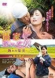 農家に嫁いだ女 熟れた果実 [DVD]