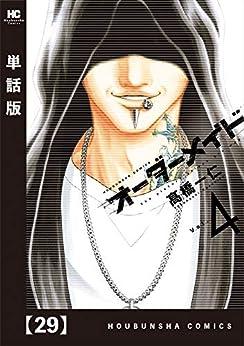 [高橋一仁]のオーダーメイド【単話版】 29 (芳文社コミックス)