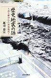 歴史地震の話―語り継がれた南海地震