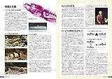 日本のドジョウ 形態・生態・文化と図鑑 日本に分布する全33種・亜種を網羅した初めての図鑑!  LOACHES OF JAPAN 画像