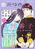 花ゆめAi Vol.12