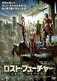 ロスト・フューチャー[DVD]