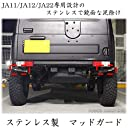 JA11 JA12 JA22 ジムニー ステンレス製 マッドガード
