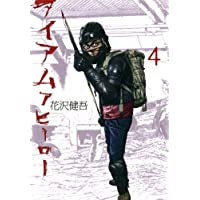 アイアムアヒーロー(4) (ビッグコミックス)