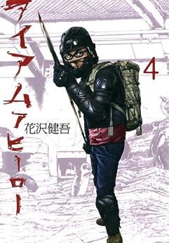 [花沢健吾]のアイアムアヒーロー(4) (ビッグコミックス)