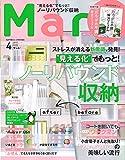 Mart(マート)2020年4月号