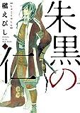 朱黒の仁 壱 (Nemuki+コミックス)