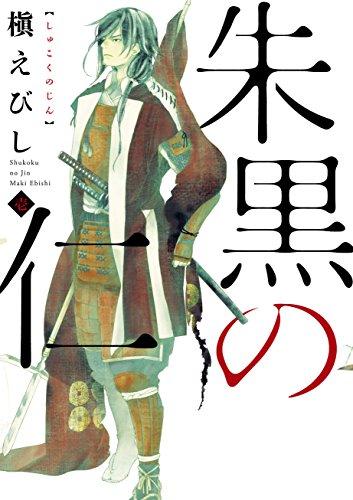 朱黒の仁  壱 (Nemuki+コミックス)の詳細を見る