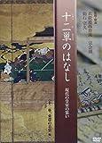 DVD>十二単のはなし 十二重・束帯の着装編―現代の皇室の装い (<DVD>)