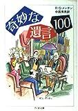 奇妙な遺言100 (ちくま文庫)